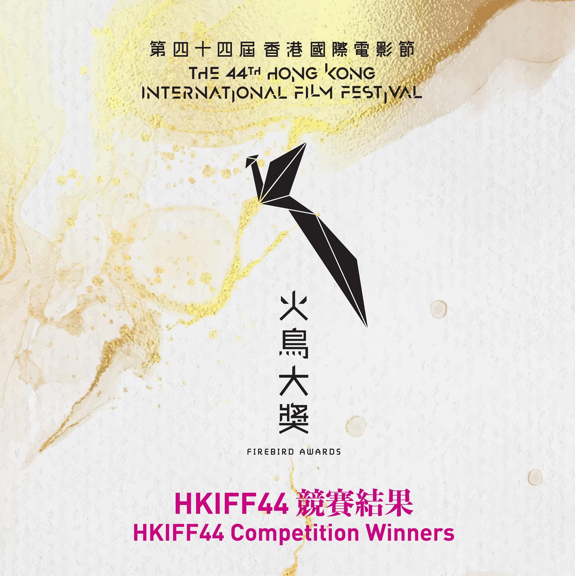 NAMO wins at Hong Kong International Film Festival